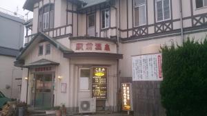 別府温泉共同浴場 駅前温泉