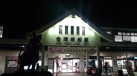 会津若松駅、