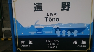 遠野駅 看板