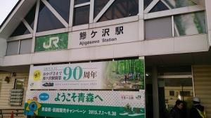鰺ヶ沢駅」