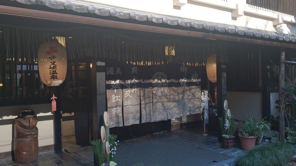 翠紅苑 玄関