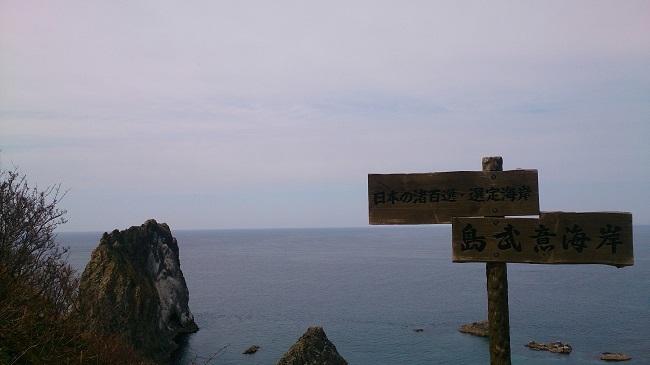 島武意海岸 景観1