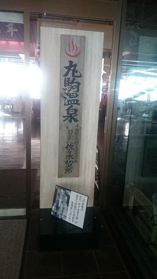 丸駒温泉 看板