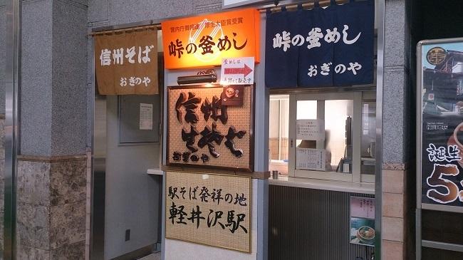 軽井沢駅内 おぎのや