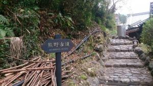 湯の峰温泉 熊野古道