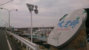 大王崎 漁港
