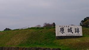 原城跡 看板