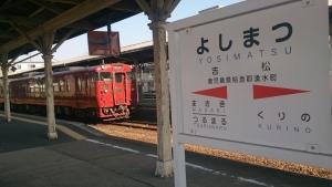 吉松駅に到着