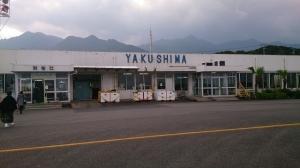 屋久島空港。
