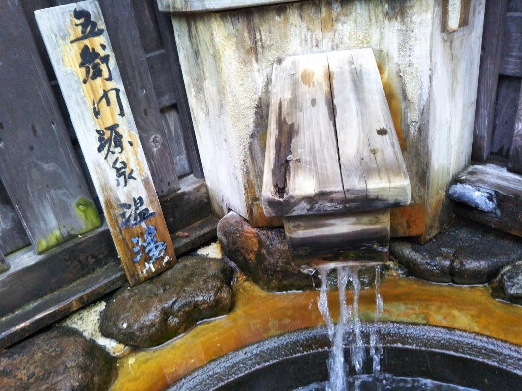 湯の里 渓泉。大浴場、露天風呂、源泉(冷泉)の壺湯。