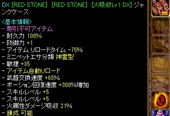 RedStone 17.07.04[01]
