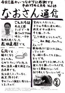なおさん通信2017年6月号