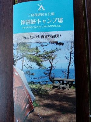 2017神割崎 (7)