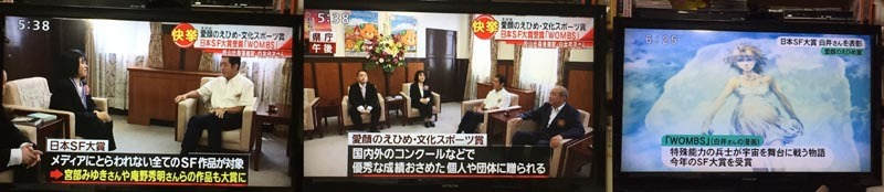 ehime_tv.jpg