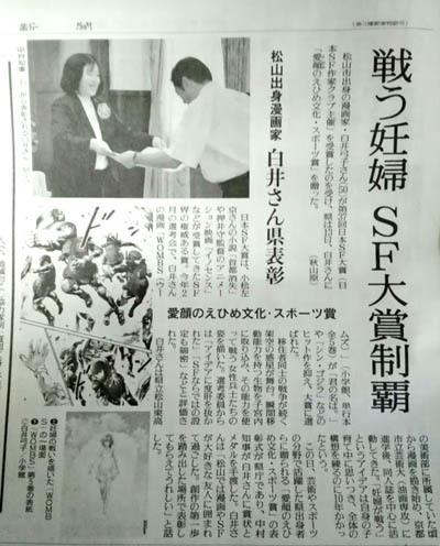 yomiuri_ehime_2017_06_14.jpg