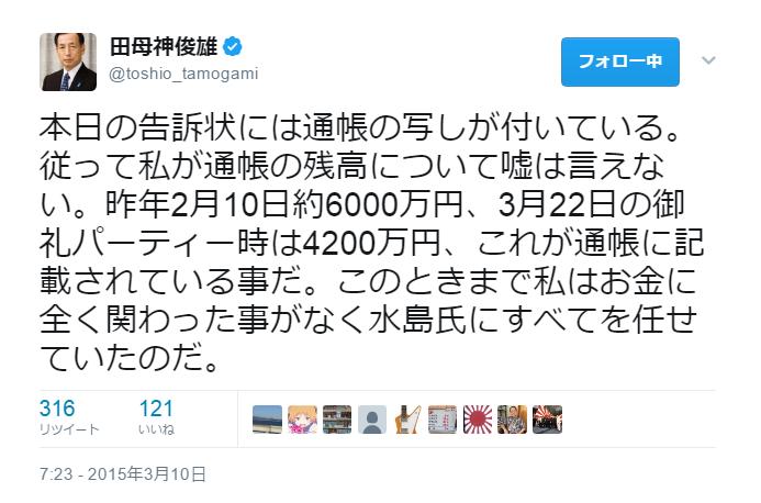 田母神告訴20150310