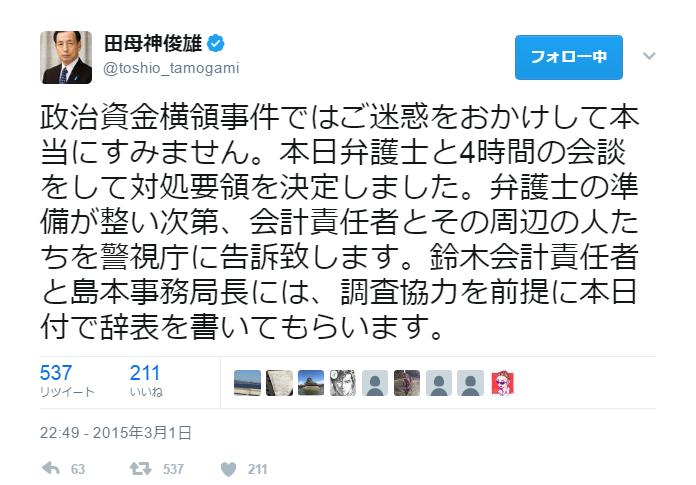 田母神告訴20050301