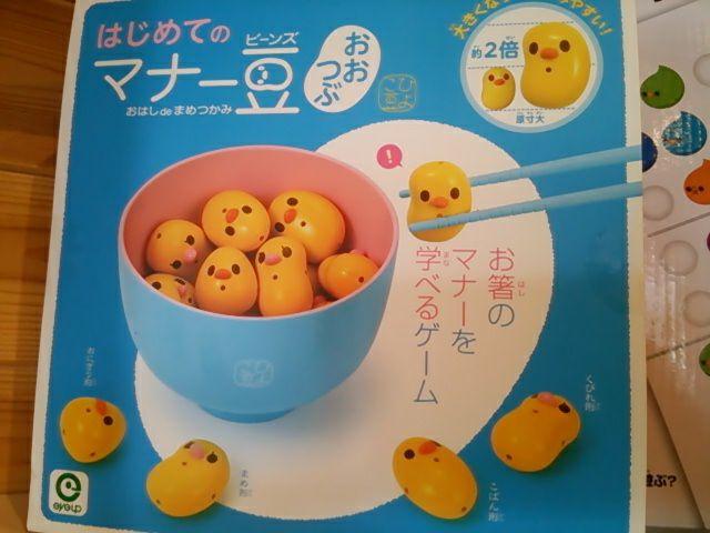 おもちゃハシ02