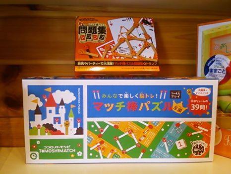 おもちゃマッチ01