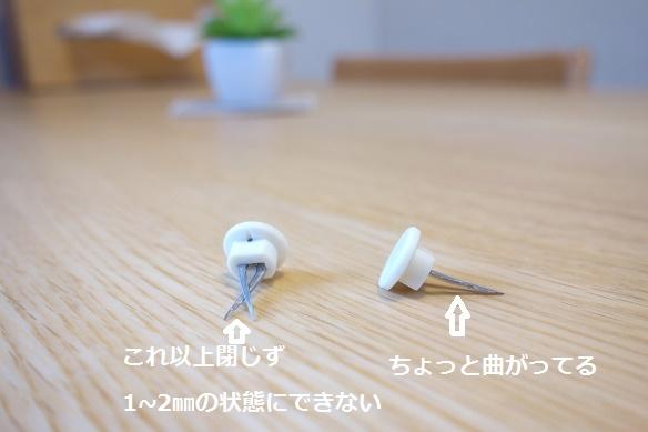 無印・壁に付けられる家具専用ピン(1本・ピンのみ)④