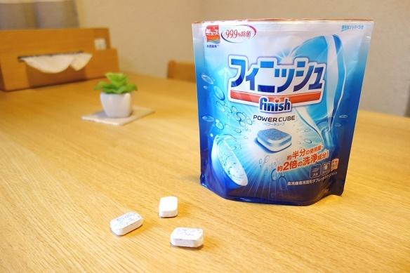 フィニッシュ 食洗機用洗剤 固形 タブレット パワーキューブ①