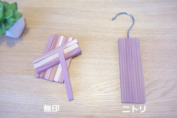 無印&ニトリ レッドシダー①