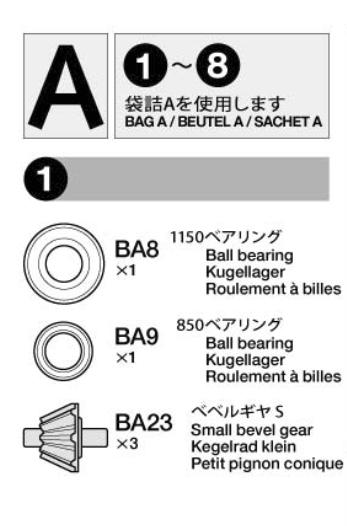 BIG WIG説明書1-2