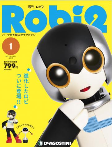 ロビ2 4