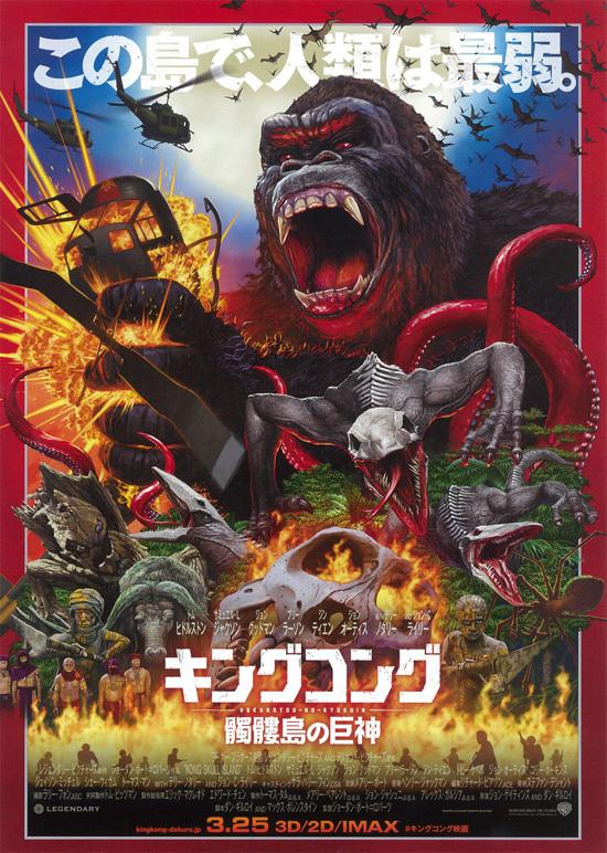No1333 『キングコング:髑髏島の巨神』