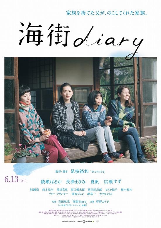 No1337 『海街diary』