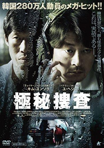 No1339 『極秘捜査』