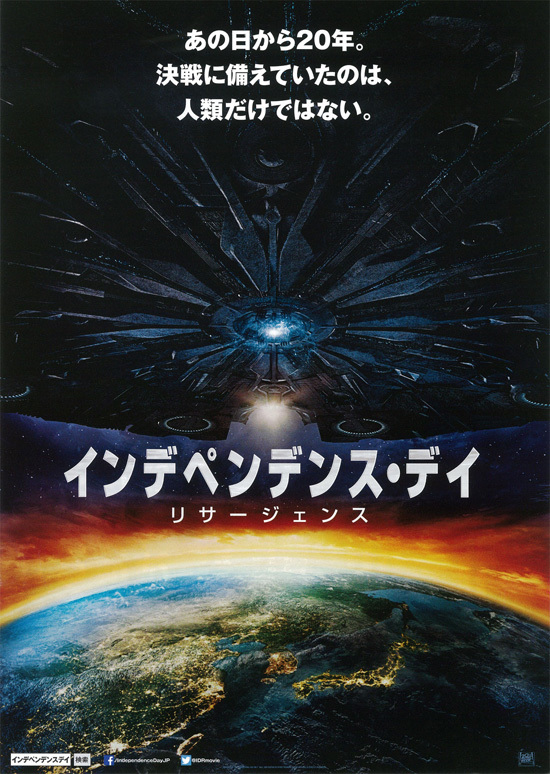 No1343 『インデペンデンス・デイ:リサージェンス』