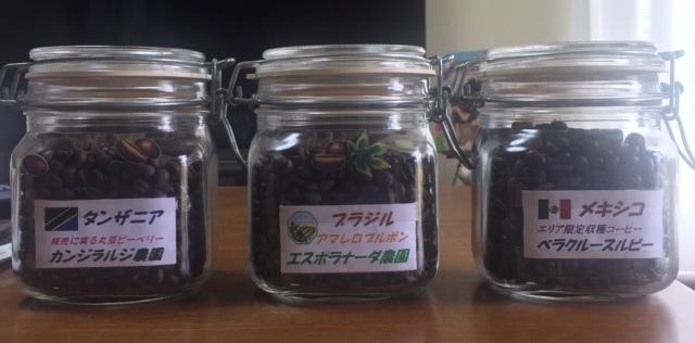 平成29年06月08日今週のコーヒー豆