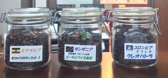 平成29年06月15日今週のコーヒー豆