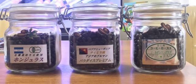 平成29年06月22日今週のコーヒー豆 写真