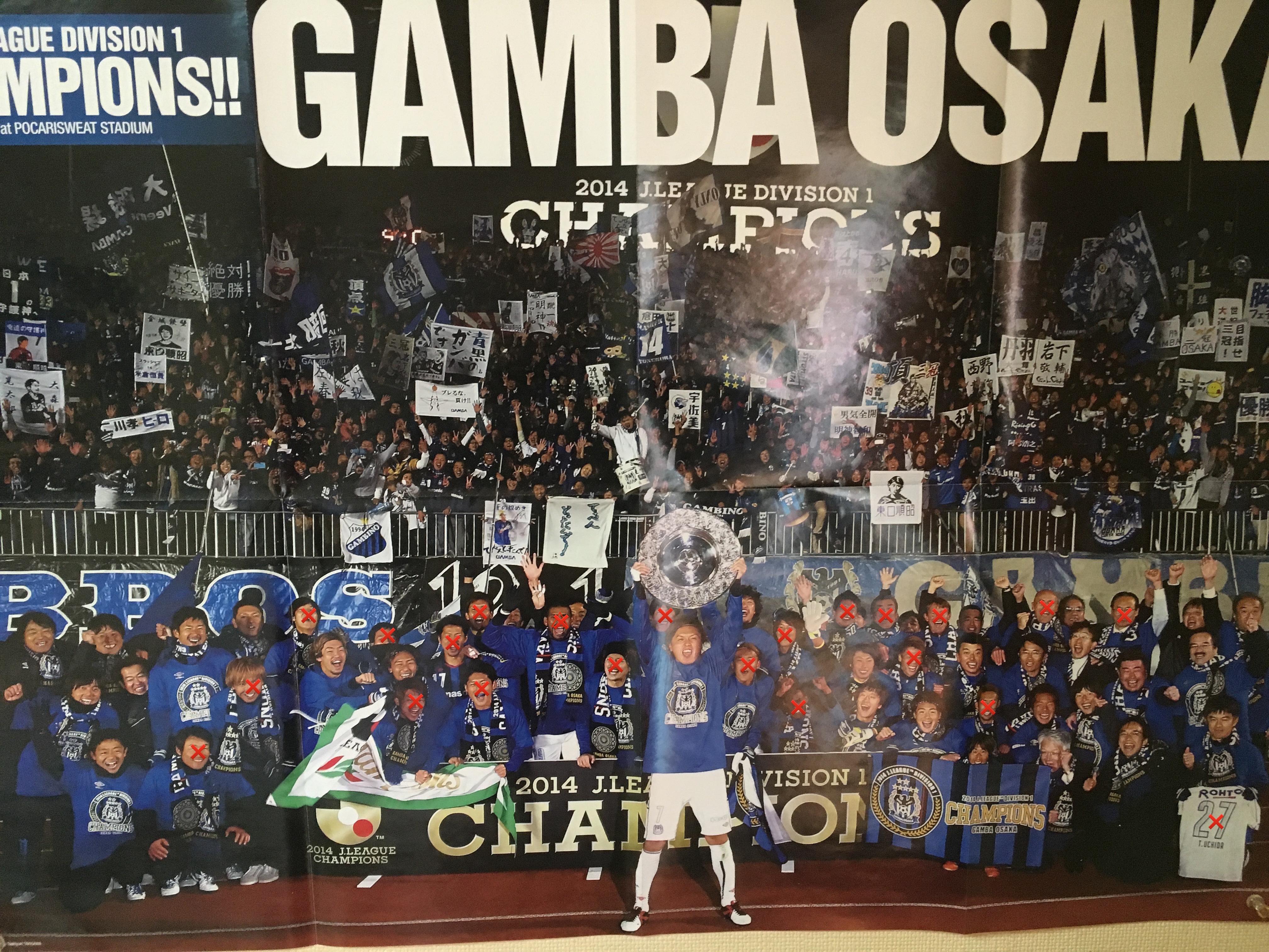 2014-gamba-tokushima.jpg