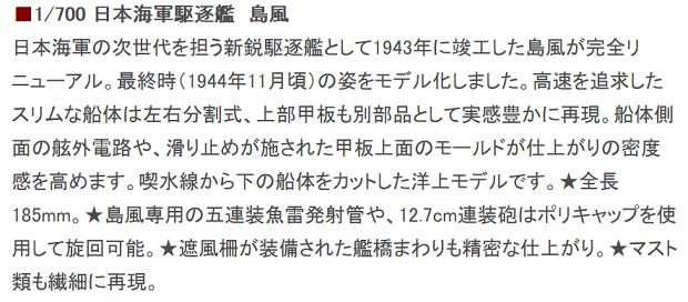 タミヤ 島風情報説明