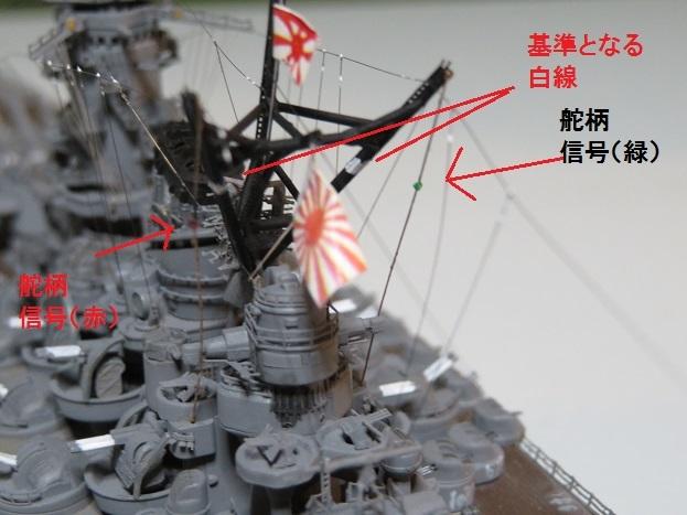 大和舵柄信号