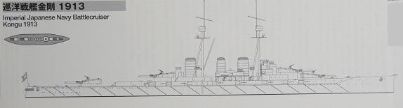 金剛1913図解