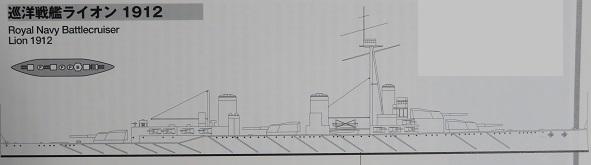 巡洋戦艦ライオン