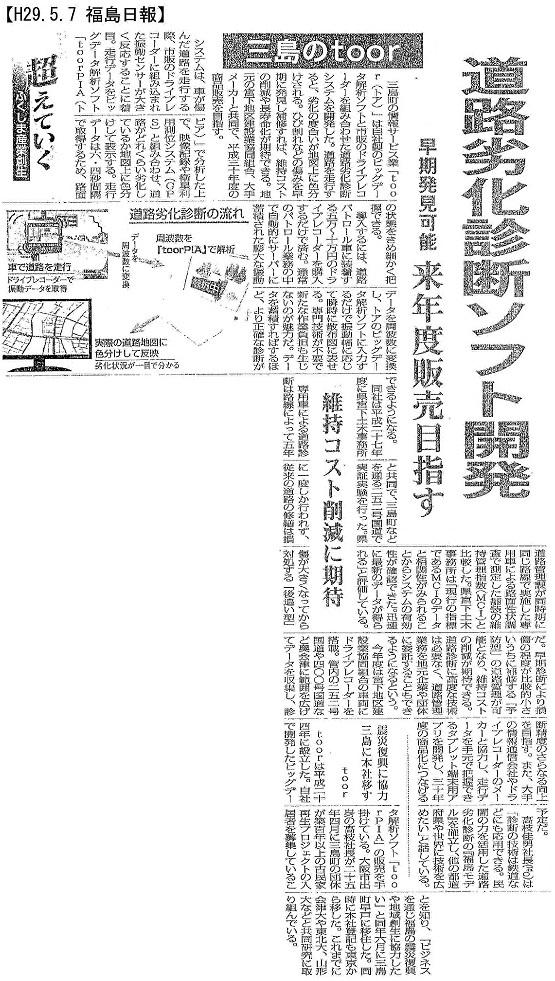 170507 道路劣化診断ソフト開発:福島日報-2