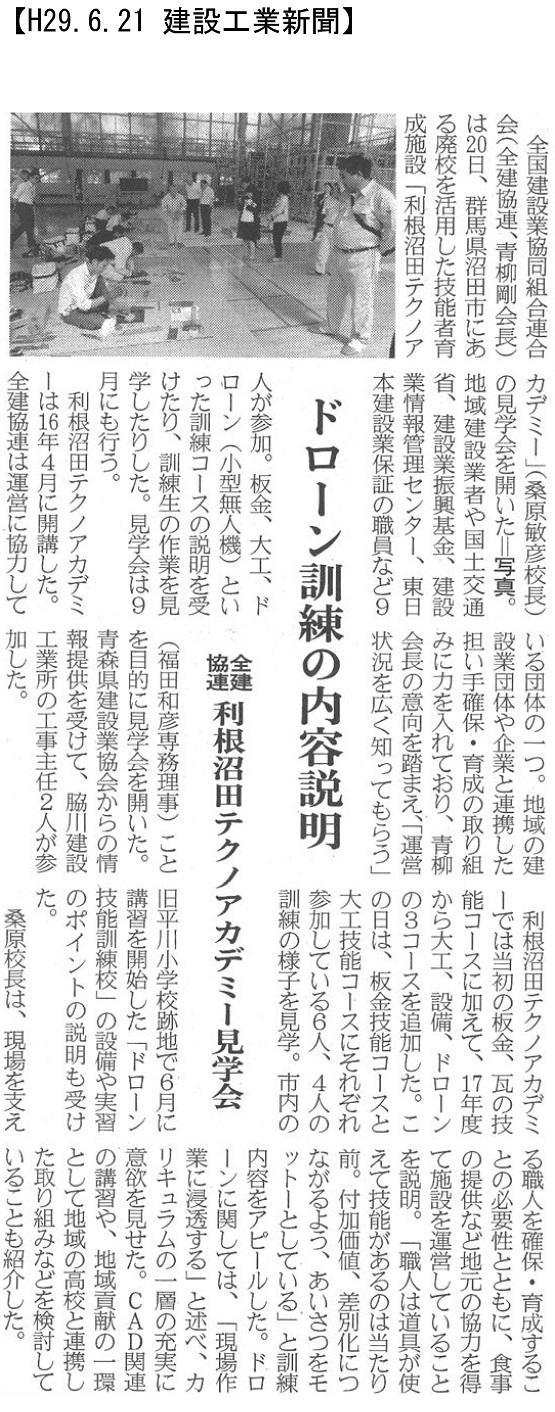 170621 テクノアカデミー見学会(工業)-3