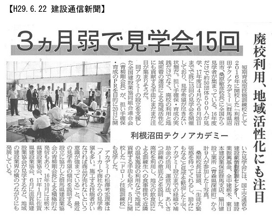 170622テクノアカデミー見学会(通信)