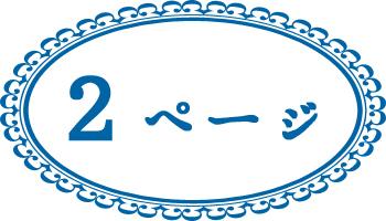 2page.jpg