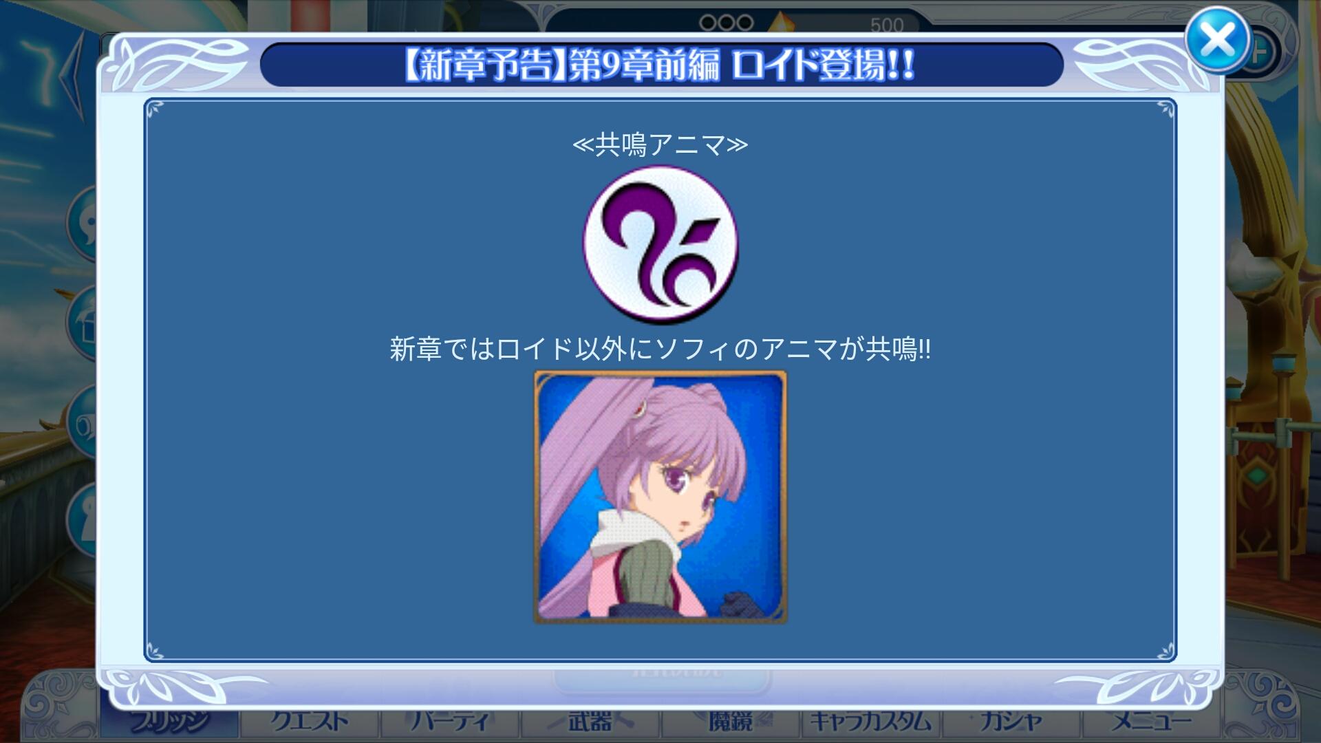 9章アニマ共鳴紹介SS