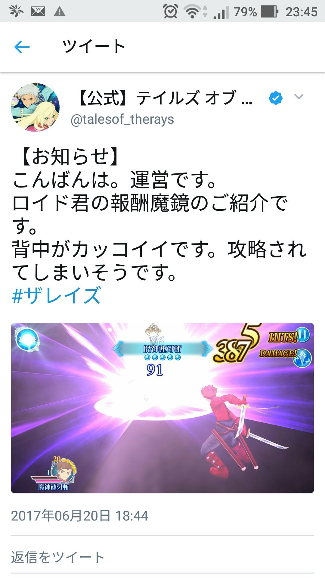 ザレイズ公式 ロイド報酬魔境技紹介