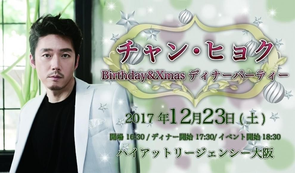 チャン・ヒョク Birthday & Xmas ディナーパーティー
