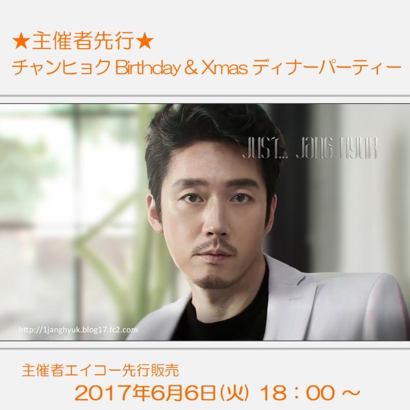 201700606-ファンミ申込み主催者先行