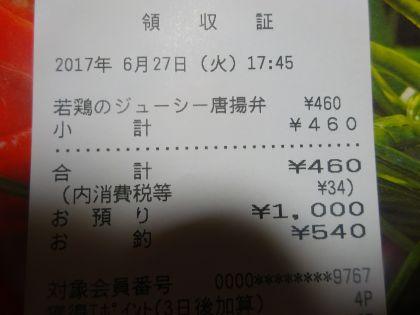 mini_DSC01858_201706271910534de.jpg