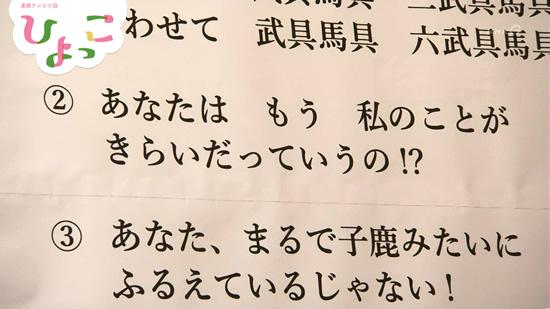 【ひよっこ】ドラマの小道具で昭和40年代には存在しないフォントが使われていた